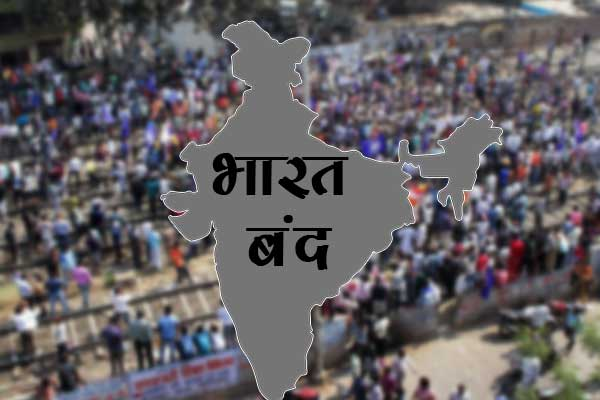 Tomorrow is Bharath Bandh a nation-wide 24-hour shutdown Know why